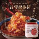 和秋 蒜蓉辣椒醬 170g 辣椒醬 調味 調味醬 調味辣椒醬 配飯 配麵