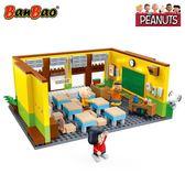 快樂上學趣 BanBao邦寶積木 史努比系列 Peanuts Snoopy 7501