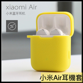 【萌萌噠】小米Air 耳機套 純色皮紋 收納盒 充電盒 全包 硅膠 耳機 保護套 多色可選 手感舒服