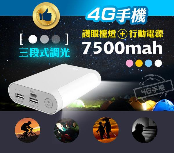 超強大行動電源+護眼檯燈 7500mah T14 自帶燈 戶外露營 夜間閱讀 可三段調光【4G手機】