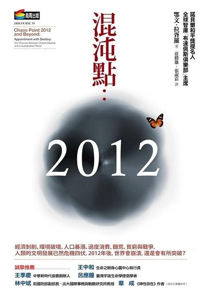 (二手書)混沌點:2012