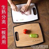 生熟兩用砧板抗菌防霉雙面分類寶寶輔食切菜板廚房家用加厚竹案板CY『新佰數位屋』