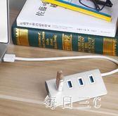 USB分接器3.0拓展筆記本電腦插口一拖四外接多功能接口轉換帶電源 zm13011【每日三C】
