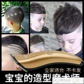 理髮器 雷瓦成人理髮器電推剪嬰兒推子兒童充電式髮廊家用剃髮電動剃頭刀 城市科技DF