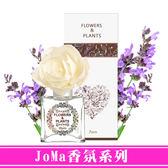 【愛戀花草】鼠尾草與海鹽 牡丹花精油擴香組150ML (JoMa系列)