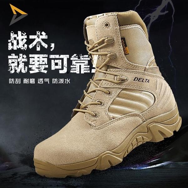 軍靴男高低幫春秋軍迷戶外登山鞋沙漠07作戰靴511超輕特種兵戰術