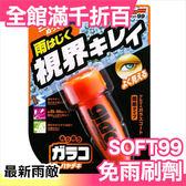日本 SOFT99 免乾燥免雨刷劑 免擦拭 新雨敵 免乾燥 免雨刷 汽車用品【小福部屋】