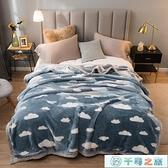 毛毯加厚冬季雙層單人珊瑚絨床單毯子法蘭絨[千尋之旅]