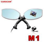 【CARSCAM】行車王 M1機車後視鏡雙鏡頭行車記錄器 送 16G記憶卡