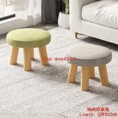 小凳子家用實木圓矮凳可愛兒童小板凳寶寶椅子時尚網紅創意小板凳【時尚好家風】