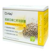 【即期特價】Dr.Key超級亞麻仁籽油膠囊 120 顆x3盒(效期2019/12/30)