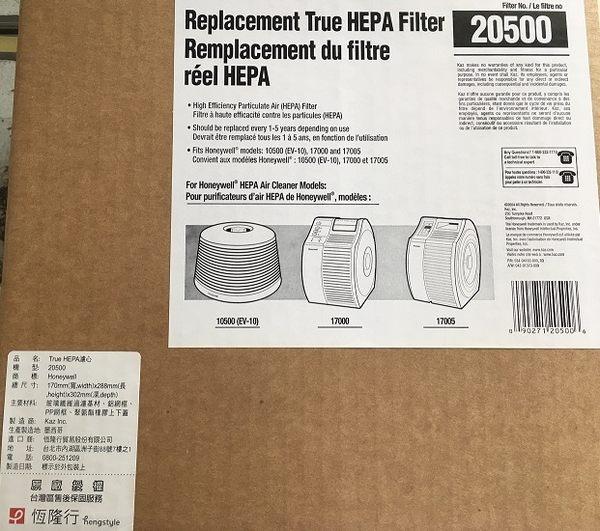 現貨【100%恆隆行】Honeywell 清淨機20500 HEPA濾心『 20500-AP1T 』適用 18000/17000 / 18005