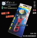 【台北益昌】硬漢工具 DURAMET 德國工藝 DJB-250 特大開口短柄活動板手 開口36mm