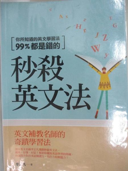 【書寶二手書T4/語言學習_HNE】秒殺英文法-你所知道的英文學習法99%都是錯的_李正凡