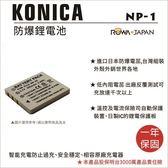 御彩數位@樂華 柯尼卡 NP-1 電池 NP1 (FNP40) 外銷日本 原廠充電器可充 保固一年 全新 Konica