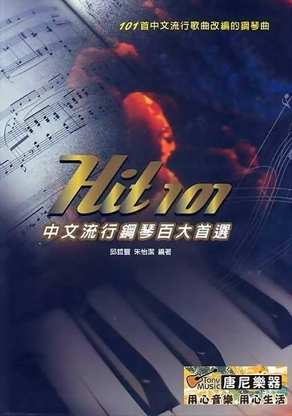 ☆唐尼樂器︵☆ Hit 101 中文流行鋼琴百大首選(101首經典中文流行歌曲改編的鋼琴曲)