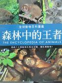 【書寶二手書T2/動植物_ZAE】森林中的王者-哺乳類動物1_珍妮.布魯斯等著; 林妙冠等譯