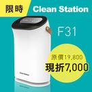 ●週年慶特惠檔限時折7000 ●H13無塵室等級HEPA濾網過濾技術 ●100%台灣製造