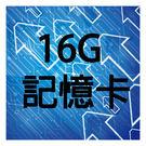 MicroSDHC class4 16G 記憶卡(含轉卡)