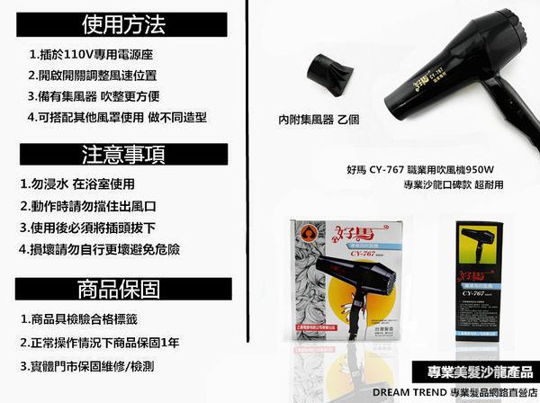 【DT髮品】專業級口碑款 好馬吹風機 設計師指定款 專業耐用 三段調風 台灣製造【1505022】