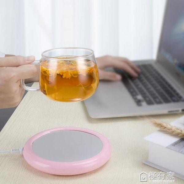 青見保溫墊家用恒溫寶迷你加熱器電熱保溫底座暖茶水暖奶保溫杯墊  『極有家』