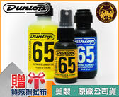 【小麥老師樂器館】 清潔蠟+弦油+指板油+擦琴布 Dunlop 保養組 【A313】