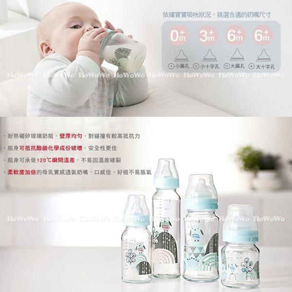 奇哥 PUP 耐熱玻璃奶瓶(寬口徑)120ml  323000 好娃娃