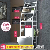 落地衛生間置物架壁掛浴室吹風機洗手間廁所洗衣機馬桶架子收納架 NMS 樂活生活館