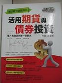 【書寶二手書T1/投資_ESA】活用期貨與債券投資:每月為自己多賺一份薪水_池金明