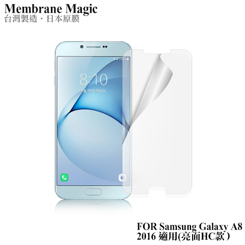 魔力 Samsung Galaxy A8 (2016) 高透光抗刮螢幕保護貼