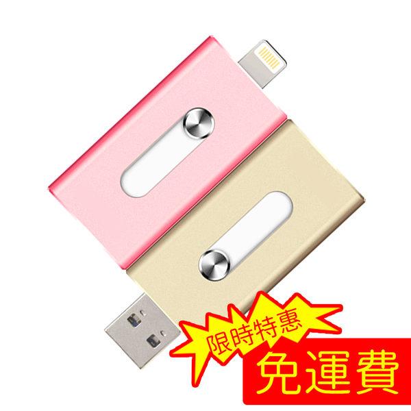 i-USB 隨身碟 OTG直插 lightning USB 兩用插頭 64GB 128GB iphone ipad
