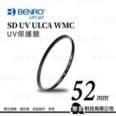 【聖影數位】百諾 BENRO SD UV ULCA WMC 保護鏡 52mm 多層鍍膜 防水/抗油汙/防刮