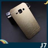 三星 Galaxy J7 金屬拉絲手機殼 PC硬殼 髮絲紋層次質感 保護套 手機套 背殼 外殼