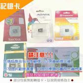 【品牌隨機】TransFlash MicroSD 記憶卡16GB (C10)