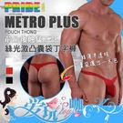 【L號紅色】美國 PRIDE USA 前凸後翹猛丁哥 絲光激凸囊袋丁字褲 Metro Plus Pouch Thong