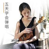 兒童吉他初學者小吉他學生成人女尤克里里21寸ukulele烏克里里兒童小樂器 LH2018【123休閒館】