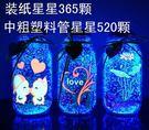 一件85折-星星瓶螢光星空瓶許願瓶星雲瓶成品夜光瓶365星星 520漂流瓶