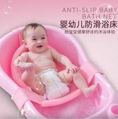 嬰兒浴網寶寶防滑網兜洗澡網架新生兒沐浴盆洗澡支架通用夢想巴士