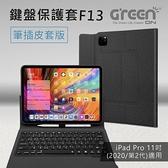 【南紡購物中心】GREENON 鍵盤保護套F13 筆插皮套版 11吋 iPad Pro 第2代專用 注音倉頡鍵盤
