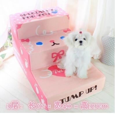 寵物台階梯子 小狗狗海綿樓梯二層三層 上床沙發安全  熊熊物語