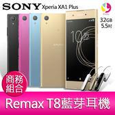 分期0利率 Sony Xperia XA1 Plus 智慧型手機『贈Remax T8藍芽耳機』