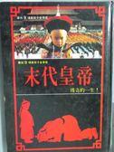 【書寶二手書T7/傳記_JCL】末代皇帝傳期的一生_溥儀