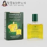 立坽『洗前頭皮調理』紀緯公司貨 萊法耶(荷那法蕊) RF頭皮養護5號精油50ml(複方五號精油) HS07