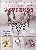 二手書博民逛書店 《彩晶鋯石精品設計》 R2Y ISBN:957779193X│賴美蓮