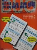 【書寶二手書T4/語言學習_JSU】活用英漢諺語典_1998年