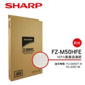 【SHARP 夏普】FU-GM50T-B、FU-G50T-W專用HEPA集塵過濾網 FZ-M50HFE