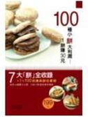 (二手書)100種小餅大利潤-1餅賺30元