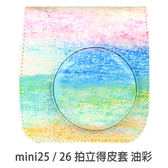 CAIUL【mini 25 / 26 油彩 皮套】 mini25 26專用 拍立得 收納包 附背帶