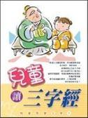 (二手書)兒童讀三字經