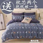 被套簡約純棉床上用品四件套全棉三件套1.5/1.8/2.0m床單雙人被套單人 陽光好物